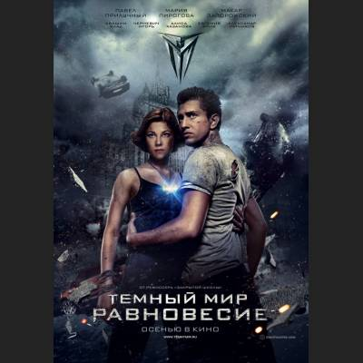 740full-dark-world-2--equilibrium-poster.jpg